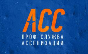 АСС проф-служба ассенизации