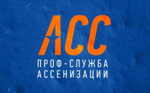 Надпись АСС проф-служба ассенизации